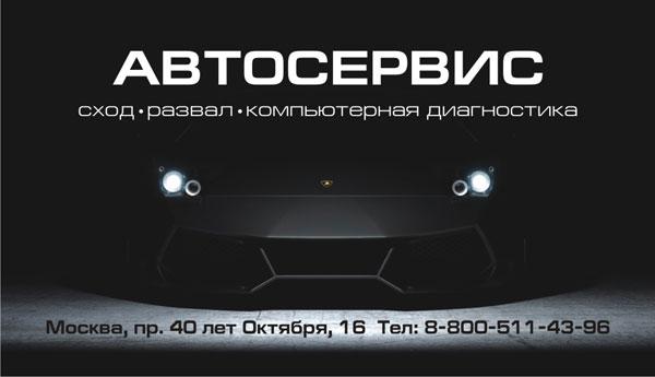 Визитка для автосервиса с темным фоном