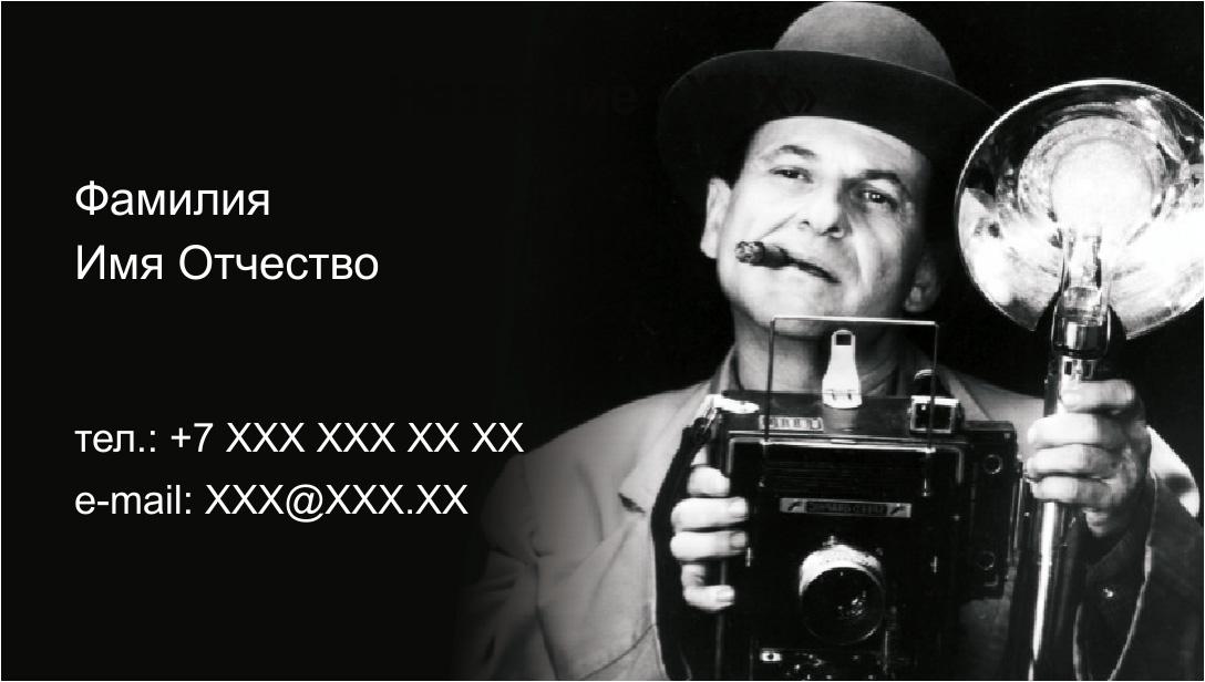 Шаблон визитной карты для фотографа