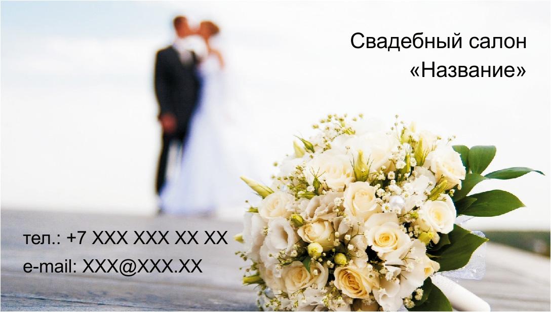 Шаблон визитной карты для свадебного салона