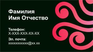 Шаблон визитки с черным фоном