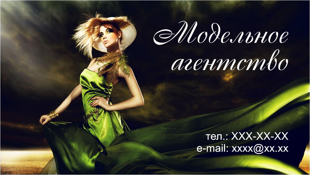 Шаблон визитки модельного агенства