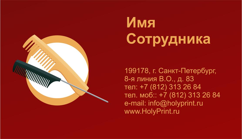 Визитка для парикмахера с бордовым фоном