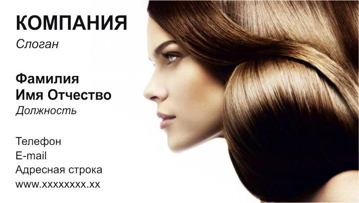 Шаблон визитки для парикмахера с белым фоном