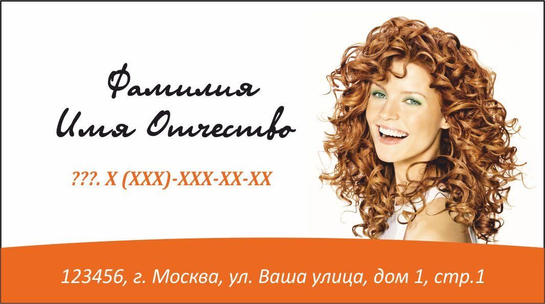 Шаблон визитки для парикмахера в оранжево-белых цветах