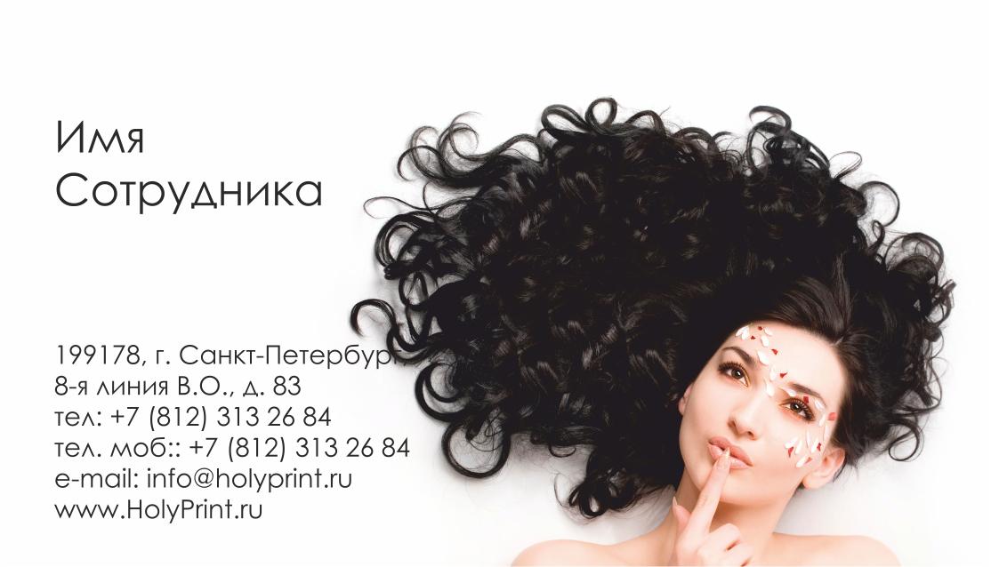 Визитка для парикмахера с белым фоном