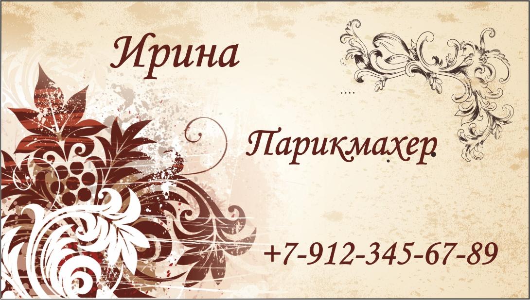 Шаблон визитки парикмахера с бежевым фоном