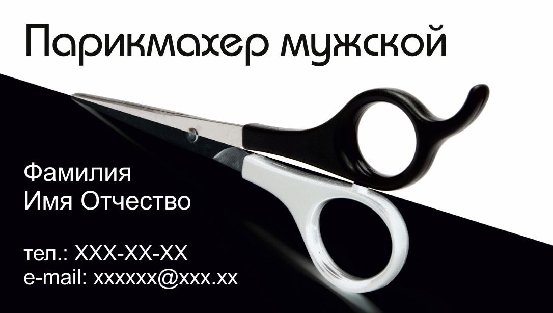Визитка для мужского парикмахера с черно-белым фоном