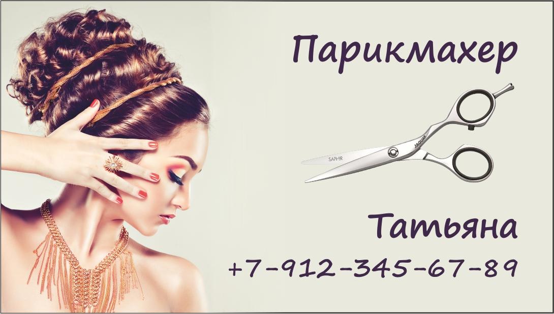 Шаблон визитки для парикмахера со светлым фоном