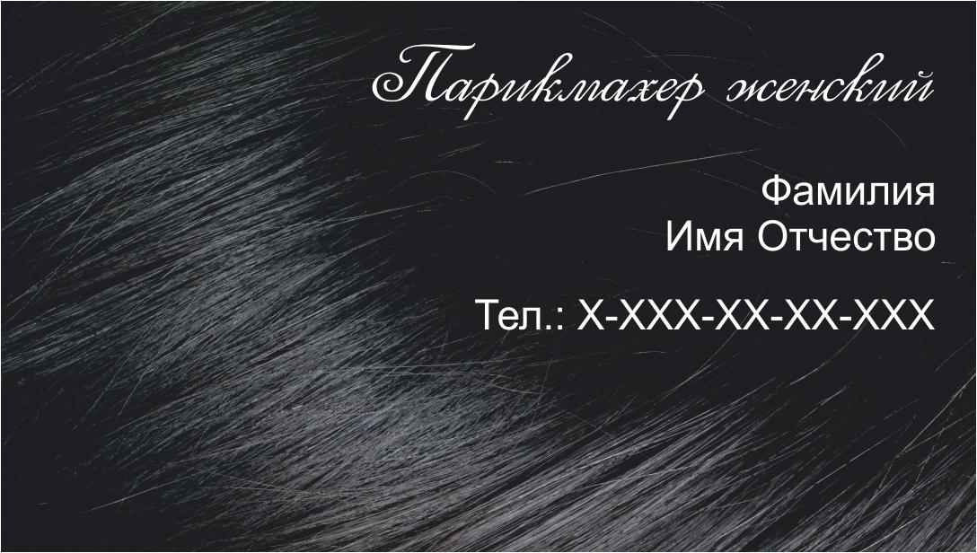 Визитка для женского парикмахера с темным фоном