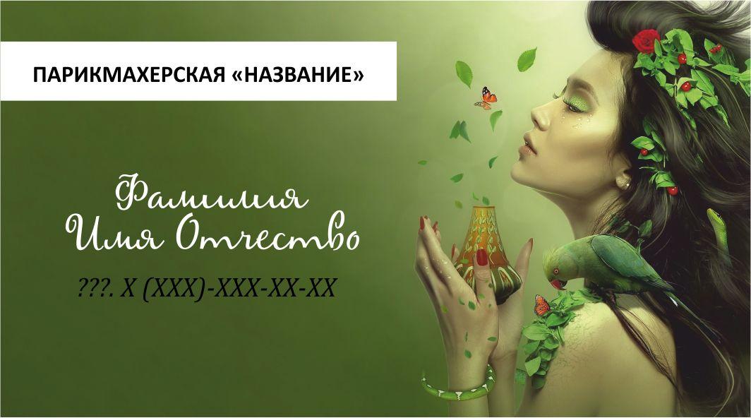 Шаблон визитки для парикмахера с зеленым фоном