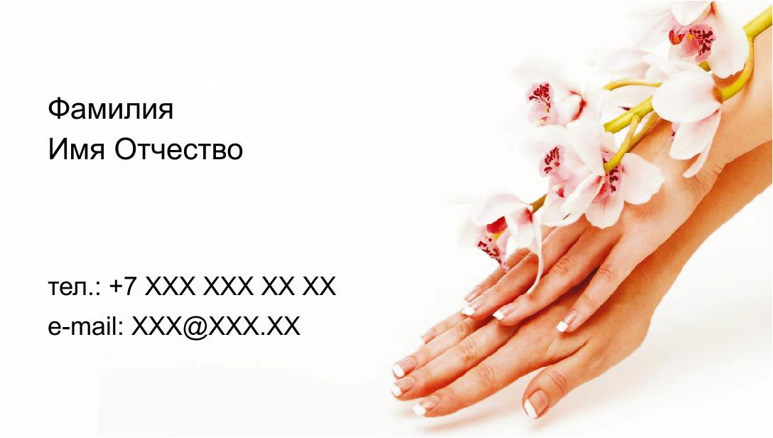 Белая визитка для мастера маникюра