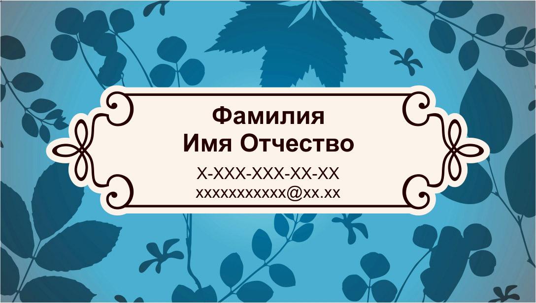Визитка для специалиста по маникюру с синим фоном