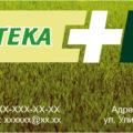 Шаблон визитки для аптеки