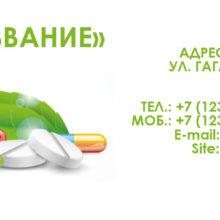 Шаблон визитки для аптеки в формате фотошоп