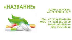 таблетки с красивыми зелёными листочками