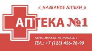 шаблон визитки для аптеки с красными буквами